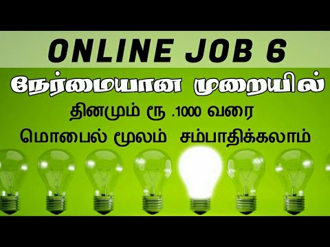 Online Job 6 | Earn Daily 1000 Rupees from Mobile | Without Investment in India - Tamil | தமிழ்