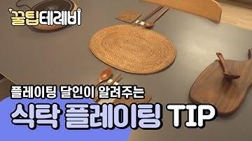 [핵꿀팁★] 플레이팅 달인이 알려주는 식탁 꾸미기 #꿀팁테레비