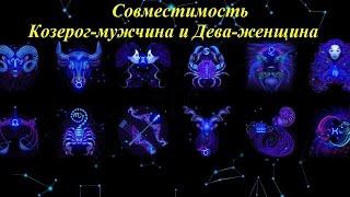 видео Совместимость гороскопов Козерог и Дева