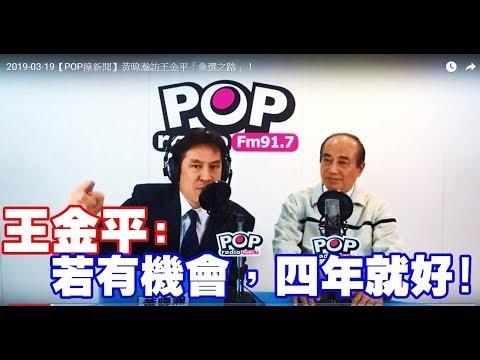 2019-03-19【POP撞新聞】黃暐瀚訪王金平「參選之路」!