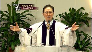 주님세운교회 박성규목사 주일설교_20190915