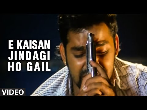 E Kaisan Jindagi Ho Gail (Full Bhojpuri Video Song) Gundai Raaj
