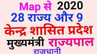 Download 28 Rajya aur 9 kendrashashit pradesh Rajdhani, mukhya mantri, Rajypal 2020/Kon kya hai/Daily Study
