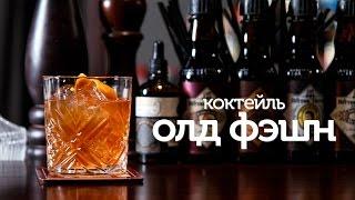 Коктейль Олд Фэшн / видео рецепты [Patee. Рецепты](Коктейль Олд Фешн напиток с твердым характером для тех, кто любит традиции. Впервые его приготовили в 80-х..., 2014-11-14T11:40:41.000Z)