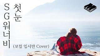 SG워너비 - 첫눈 (엠투실용음악학원 보컬 입시반 수강생 Cover)