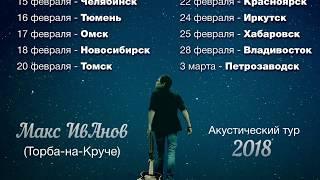 Акустический тур 2018