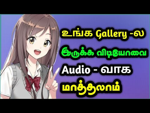How To Convert Your Video To Audio | MP4 To MP3 Converter | Krish Tech - தமிழ்