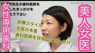 井本女性歯科医師
