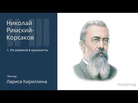 Римский-Корсаков. Из моряков в музыканты (1)