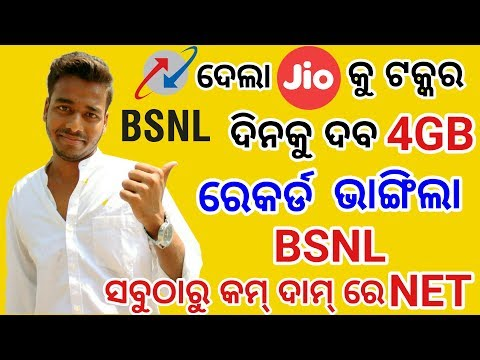 Bsnl lunch a mega offer to overcome Jio. Latest telecom news.Odia Tech Support. OTS. Odia Viral