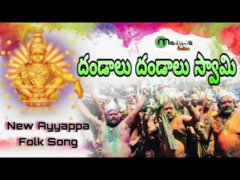 ayyappa-folk-song-||-sarangapani-||-telugu-ayyappa-songs-||-manikanta-audios