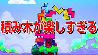 【実況】男たちの積み木対決。(雑談あり)- Tricky Towers