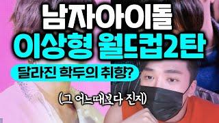 남자아이돌 이상형 월드컵2탄♥