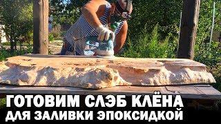СТОЛ ЛОФТ! ЭПОКСИДНЫЙ СТОЛ! Подготовка и Обработка Слэба! Table Loft. Wood and epoxy resin.