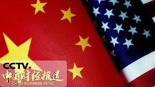 [中国财经报道] 中央财办副主任 财政部副部长廖岷将应邀率团赴美举行中美经贸问题副部级磋商 | CCTV财经