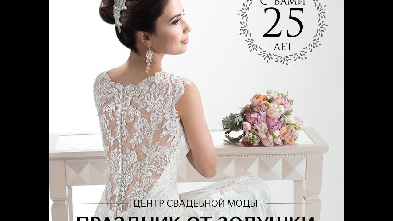 Праздник салон свадебных платьев