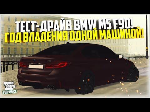 ГОД ВЛАДЕНИЯ ОДНИМ АВТО! ТЕСТ-ДРАЙВ BMW M5 F90! - MTA PROVINCE