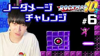 【#06】ロックマン10 ノーダメージクリアへの道【本郷奏多の日常】