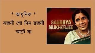 Sajani go din rajani / সজনী গো দিন রজনী কাটে না / Sandhya Mukhopadhyay