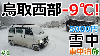 50$ Trip: Staying in the car in the snow in the middle of winter in Tottori at -9℃ below zero #1