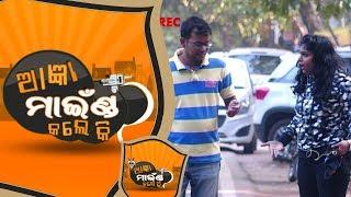 Agyan Mind Kale Ki Ep 51 16 Jan 2018   Funny Videos - Odia Prank Show