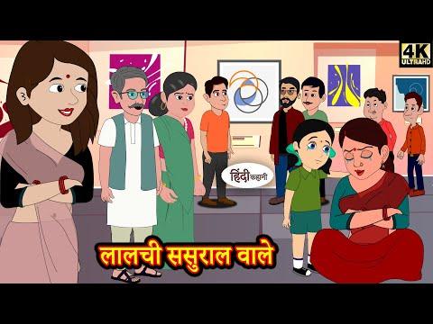 लालची ससुराल वाले - Hindi Kahaniya | Story Time | Saas Bahu | New Story | New Kahaniya | Stories