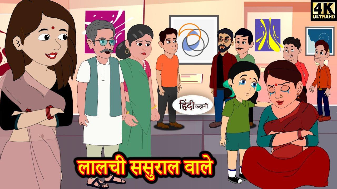 लालची ससुराल वाले - hindi kahaniya   Story Time   Saas Bahu   New Story   New Kahaniya   Stories