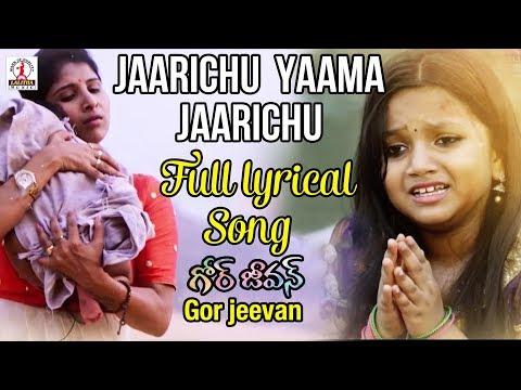 Jaarichu Yaama Jaarichu Full Lyrical Song | 2019 Gor Jeevan Banjara Movie | Mangli | KPN Chawhan