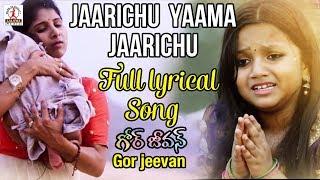Jaarichu Yaama Jaarichu Full Lyrical Song  2019 Gor Jeevan Banjara Movie  Mangli  Kpn Chawhan