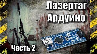 Ардуино лазертаг // Arduino Lasertag // часть 2