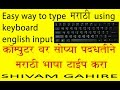 Easy way to type marathi using keyboard english input ( मराठी भाषा टाईप करा) BY SHIVAM GAHIRE