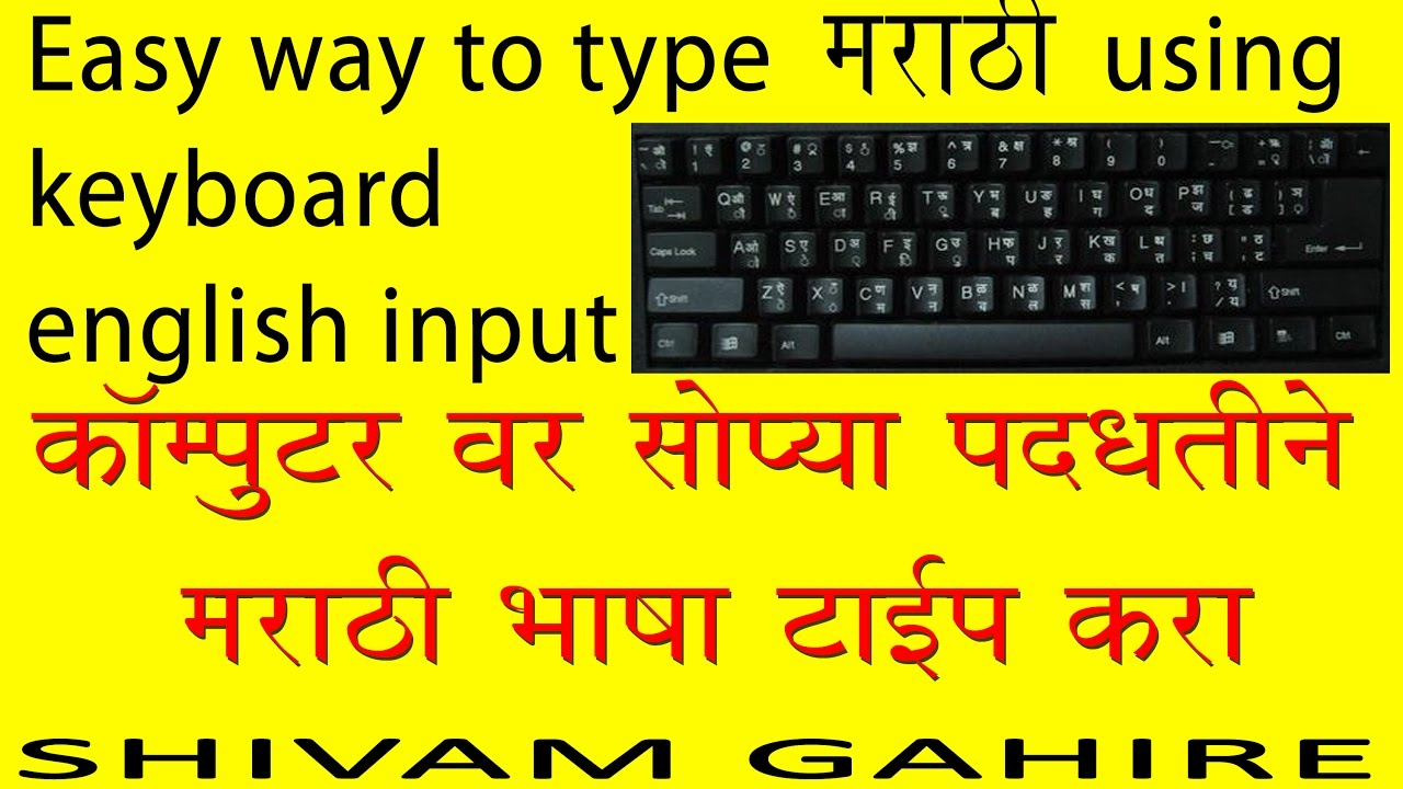 english to marathi keyboard for pc online