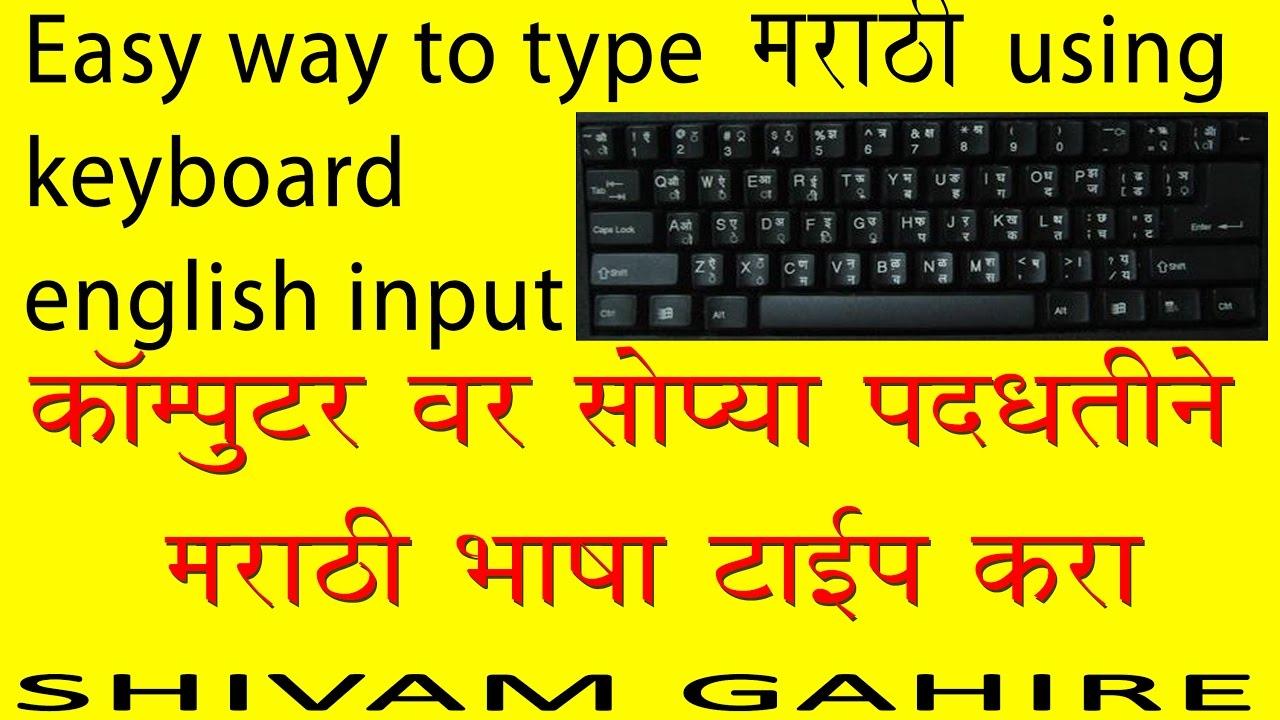 Easy way to type marathi using keyboard english input by shivam gahire also rh youtube