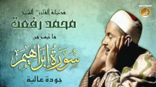 تلاوة أخّاذة للعقول سالبة للأذهان للشيخ محمد رفعت | سورة إبراهيم | جودة عالية HD