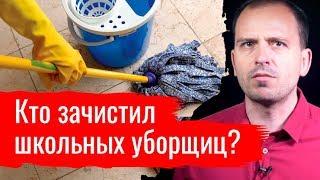 Кто зачистил школьных уборщиц? // Письма