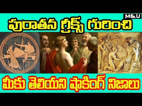 Interesting & Surprising Facts about ancient greeks || in telugu || Mysteries & Unknown Facts