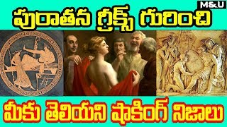Unbelievable Facts about ancient greeks || in telugu || Mysteries & Unknown Facts