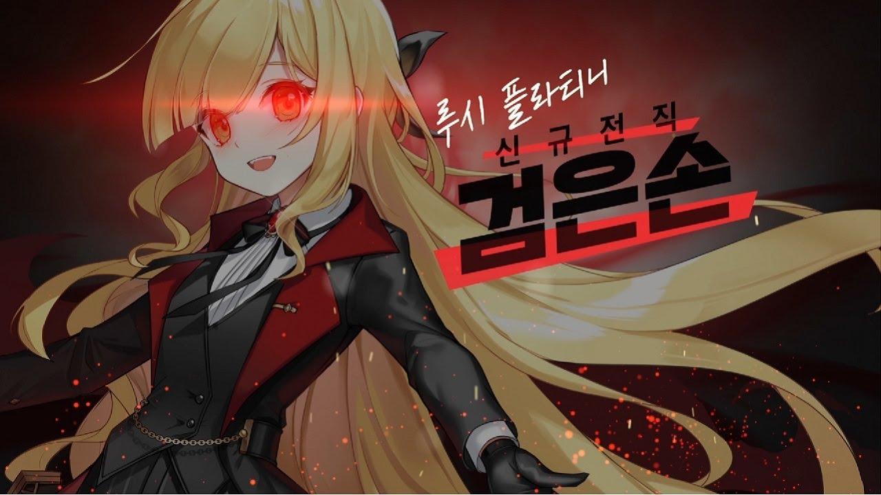 [클로저스] 루시 신규 전직 '검은손' 업데이트!