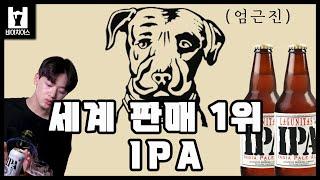 세계 판매 1위 IPA, 라구니타스 IPA 맥주? 근본…