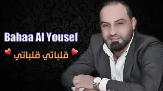 بهاء اليوسف - قلباتي قلباتي / Bahaa Al Yousef - Qlbati Qlbati Live 2017