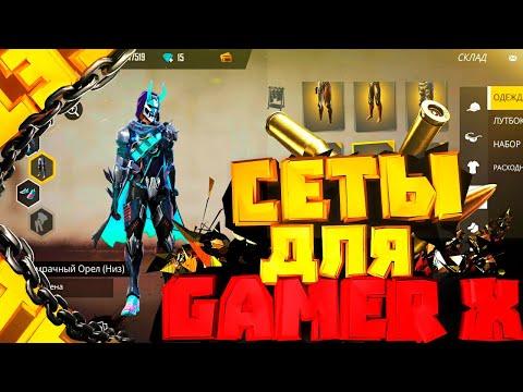 КРАСИВО ОДЕЛ Ютубера Gamer X