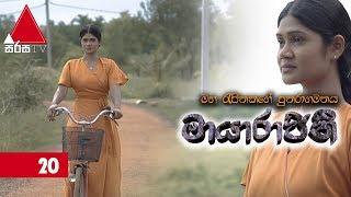 මායාරාජිනී - Maayarajini | Episode - 20 | Sirasa TV Thumbnail