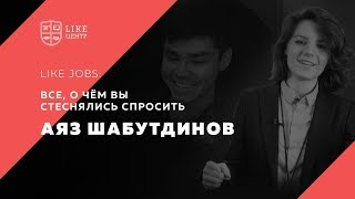 Аяз Шабутдинов о работе, вдохновении и биткойнах | Like Jobs