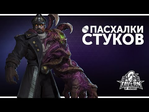 видео: Пасхалки heroes of the storm - Стуков | Русская озвучка