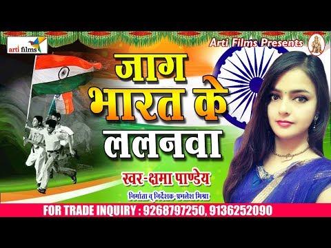 15 August Special Song || जाग भारत के ललनवा || #क्षमा पाण्डेय || New Song 2018 || Desh bhakti Geet