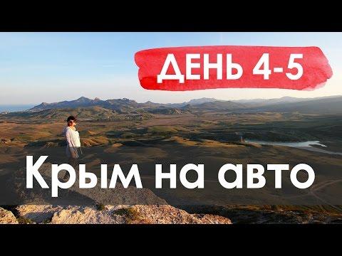 В Крым на машине 2016 | День 4-5. Темрюк - Керчь - Феодосия - Коктебель