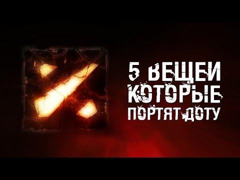 видео: 5 ВЕЩЕЙ, КОТОРЫЕ ПОРТЯТ ДОТУ