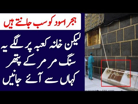 Musallah Hazrat Jibraeel AS Kya Hay | Khaana Kaaba Per Lagay Pathar | Limelight Studio