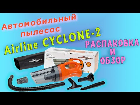 Автомобильный Пылесос Airline Cyclone-2 / САМЫЙ ЛУЧШИЙ И ТОПОВЫЙ БЮДЖЕТНЫЙ ВАРИАНТ !!!