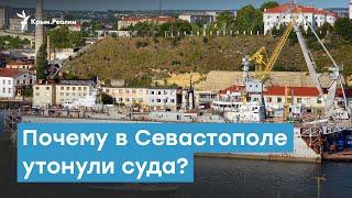 На дне. Почему в Севастополе утонули подлодка и док? | Крымский вечер
